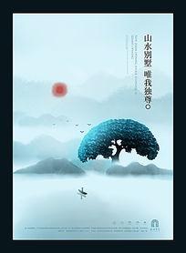 仙境别墅地产海报