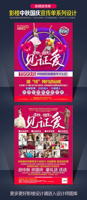 中秋国庆影楼宣传单