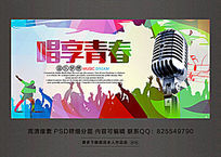 唱享青春音乐海报