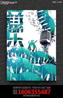 彩墨创意音乐宣传海报设计