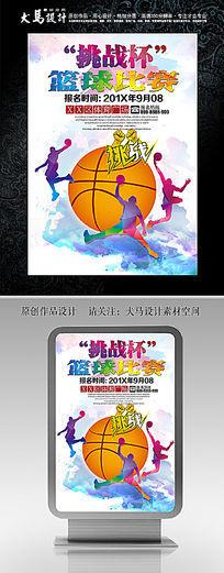 创意挑战杯篮球赛海报