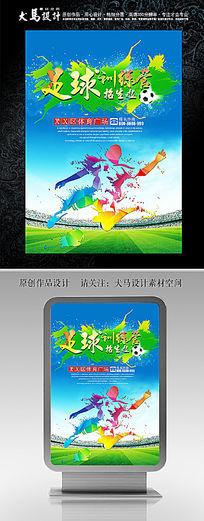 创意足球训练班招生海报设计