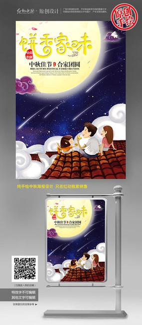 合家团圆赏月户外活动宣传海报