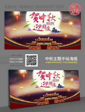 贺中秋迎国庆活动宣传海报 PSD