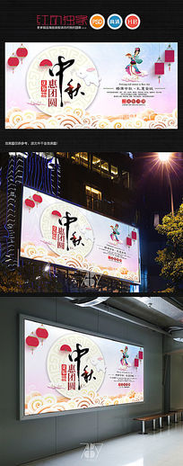 钜惠中秋节活动促销海报