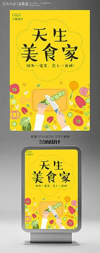 美食家卡通美食广告海报设计