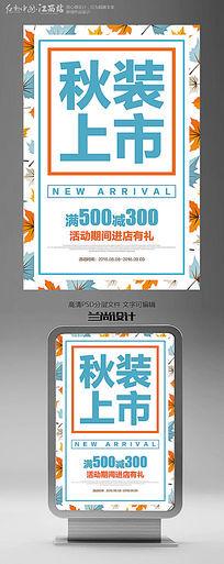 秋装上市商场促销活动海报设计