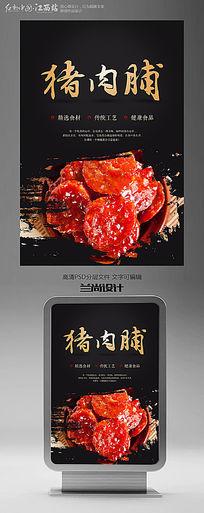 特色小吃肉干零食猪肉脯海报设计