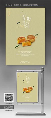 雅致蛋黄月饼宣传海报