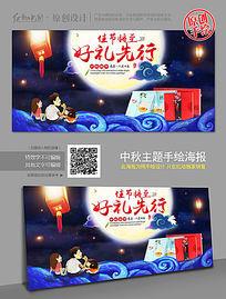 月饼礼盒超市促销海报