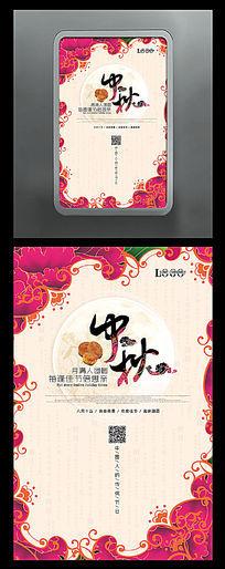 中国风红色花边中秋月饼海报