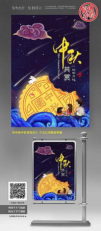 中秋節月餅促銷創意海報