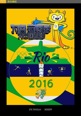 奥运会卡通