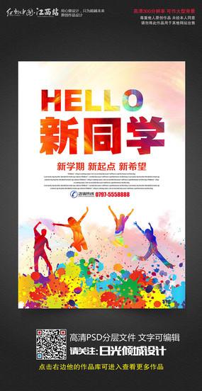创意欢迎新同学开学季宣传促销海报设计