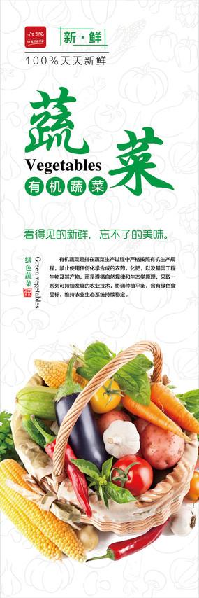 饭店酒店蔬菜易拉宝