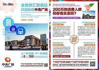 房地产A4DM宣传单页设计