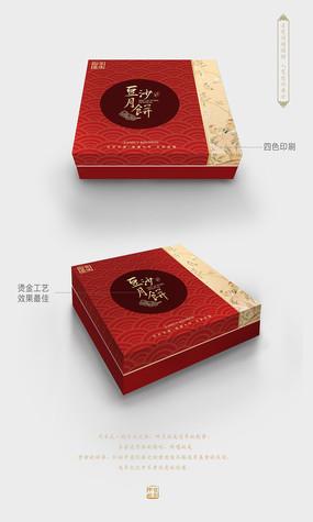 高档中秋月饼礼盒包装 PSD