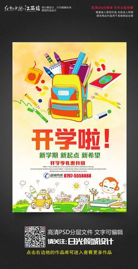 卡通简约开学季文具店促销海报设计
