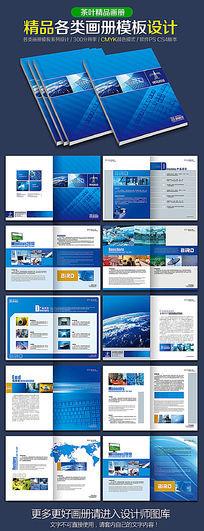 蓝色企业画册板式设计