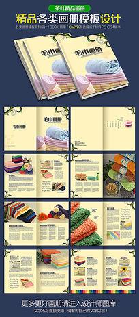 毛巾画册设计