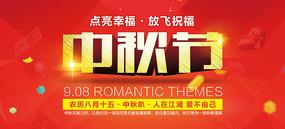 中秋节淘宝促销活动海报