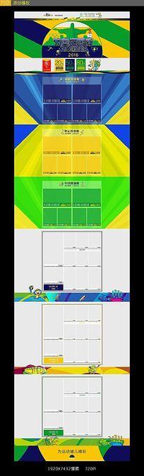 奥运会淘宝首页装修