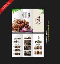 茶树菇三折页设计
