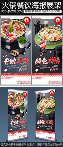 创意特色火锅餐饮宣传海报设计