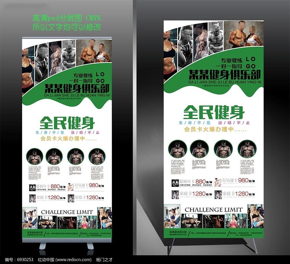 绿色健身公司易拉宝宣传设计图片