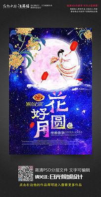 炫彩花好月圆中秋节月饼宣传促销海报设计