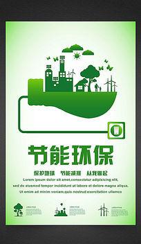 创意节能环保海报设计