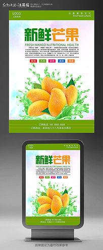 创意芒果水果主题海报设计