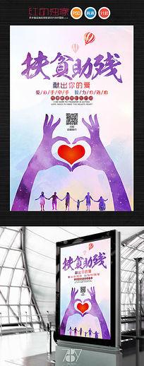 创意水彩扶贫助残公益海报