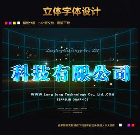 科技感字体