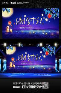 简约蓝色中秋节月饼宣传促销海报设计