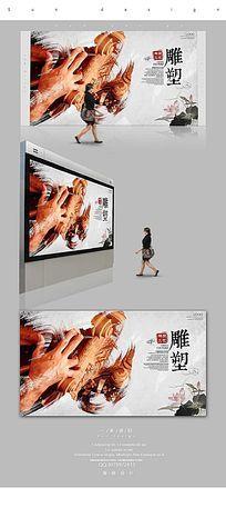 简约中国风传统艺术雕塑宣传海报设计PSD