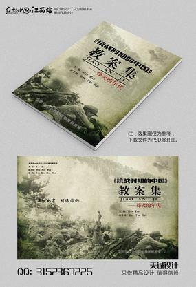 历史书封面设计