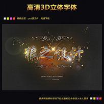 企业公司炫酷logo字体下载