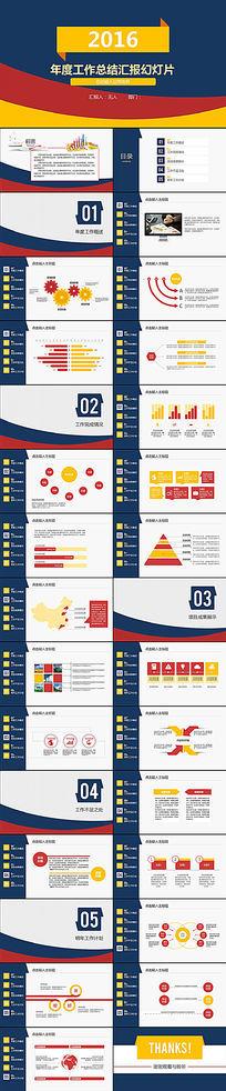 三色框架完整工作总结汇报PPT模板