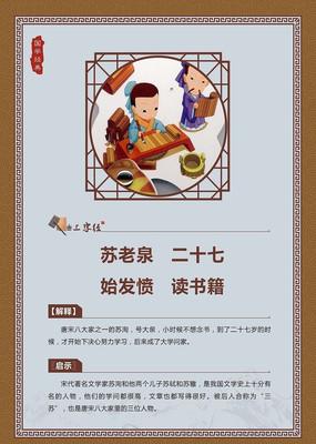 三字经苏老泉二十七始发愤读书籍学校展板