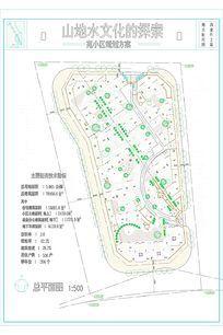 山地水文化的探索苑小区规划方案平面图