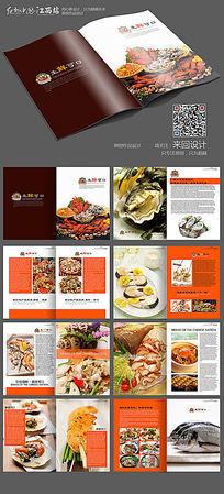 生鲜海鲜水产宣传画册设计