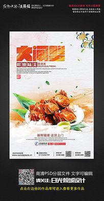 水彩风大闸蟹宣传促销海报设计