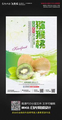 水彩风猕猴桃水果宣传促销海报设计