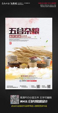 水彩风五谷杂粮宣传海报设计