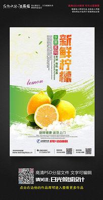 水彩风新鲜柠檬水果宣传促销海报设计