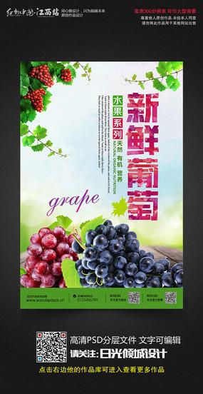 水彩风新鲜葡萄水果宣传促销海报设计