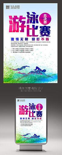 水彩游泳比赛海报设计