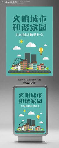 文明城市和谐家园卡通公益海报设计