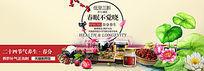 药品保健品药材营养品中国风促销banner